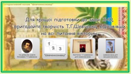 Колаж Шевченкознавці
